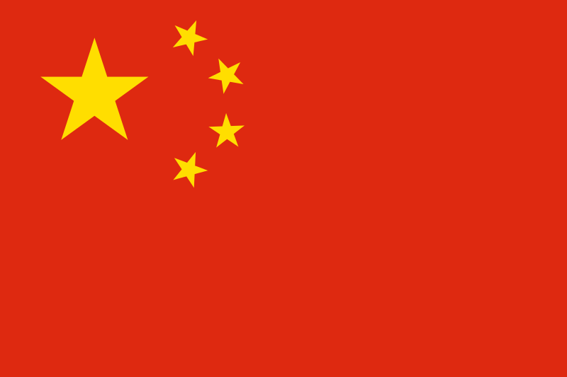 File:Flag of the Peoples Republic of China svg.png